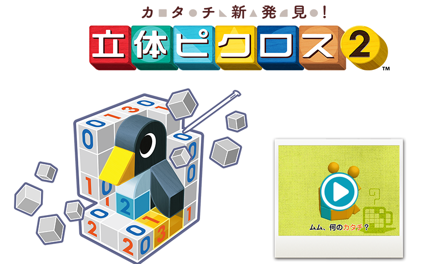 'Picross 3D 2' Announced for Nintendo 3DS
