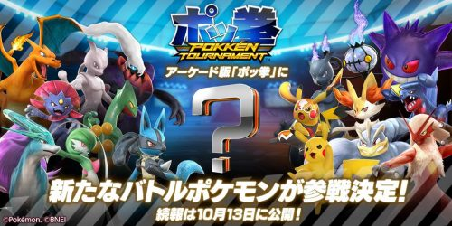Pokken Tournament Adding New Character To Roster