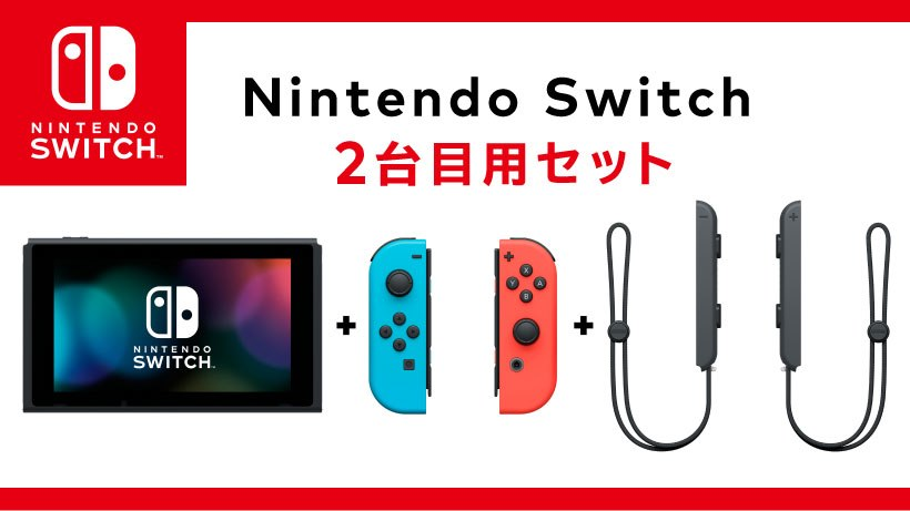 """Dockless"" Nintendo Switch Bundles Now Available In Japan"
