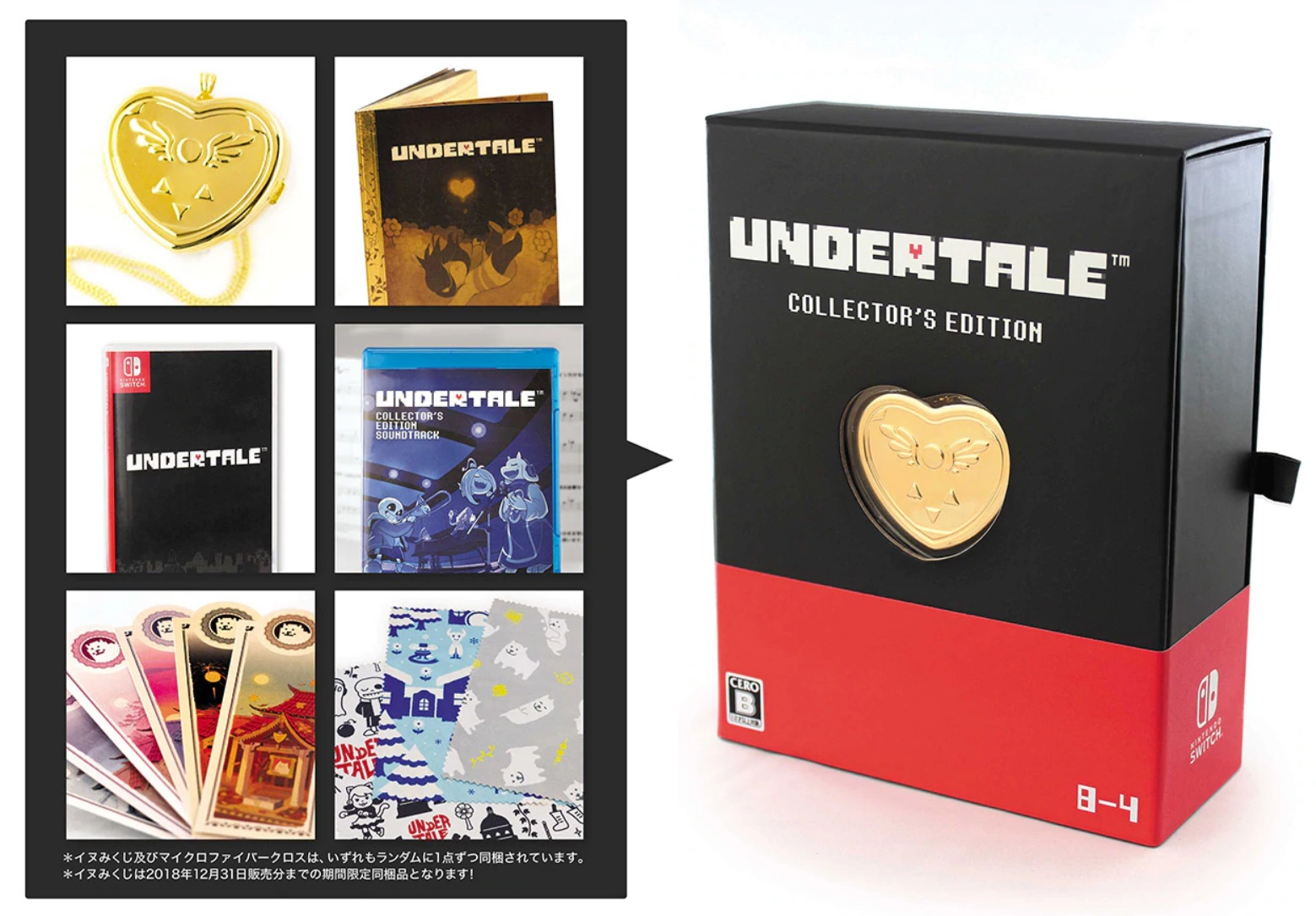 Undertale (Switch) Release Date Announced For Japan Alongside Collector's Edition